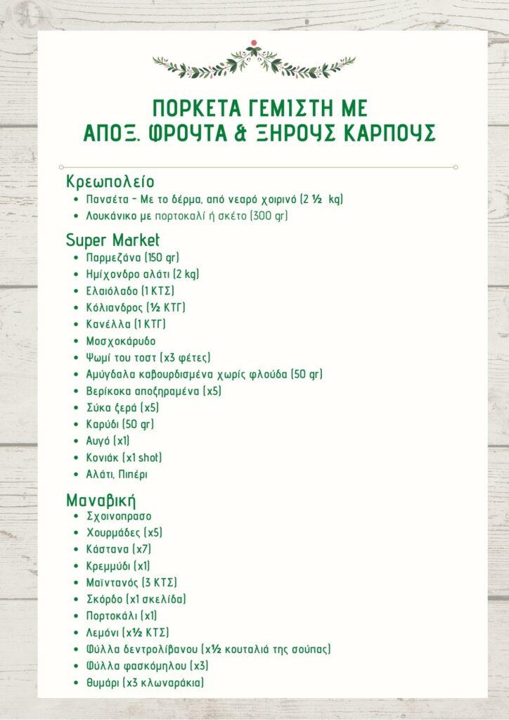 Λίστα με ψώνια για την πορκέτα με αποξηραμένα φρούτα και ξηρούς καρπούς απο τον Πέτρο Συρίγο