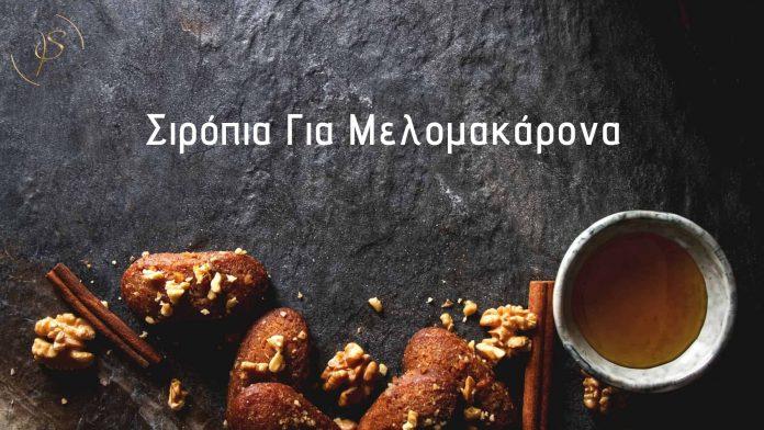 σιρόπι για μελομακάρονα πετρος συριγος