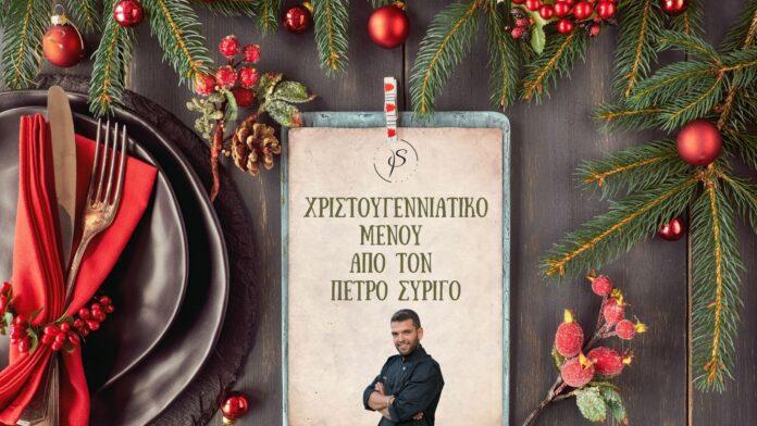 Χριστουγεννιάτικο μενού από τον Πέτρο Συρίγο